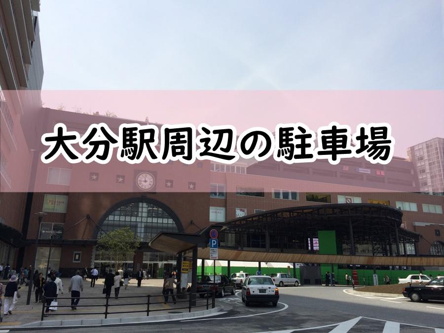 大分駅 駐車場