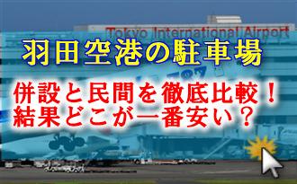 haneda-hikaku