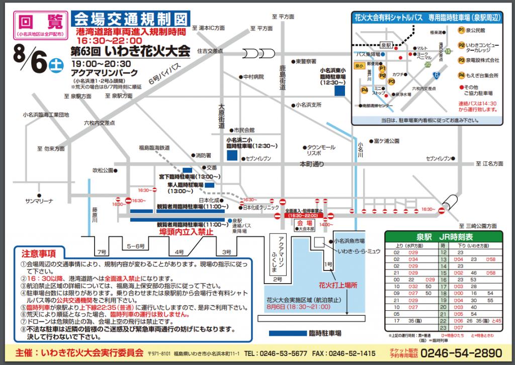 小名浜「いわき花火大会」駐車場
