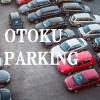 長堀橋周辺で料金の安い駐車場はココ!最大料金1200円も!