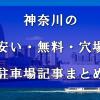 神奈川の安い・無料・穴場 駐車場記事まとめ