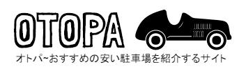 オススメの安い駐車場を紹介するサイト - オトパ