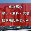 東京都の安い・無料・穴場 駐車場記事まとめ