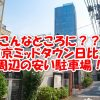 東京ミッドタウン日比谷周辺の安い駐車場はココ。最大料金がお得です!